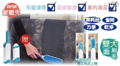 【家適帝】升級大尺寸雙面集塵除毛刷 (贈隨行版除毛刷)