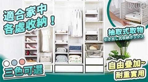 【家適帝】日式巧用可疊加抽取式收納箱