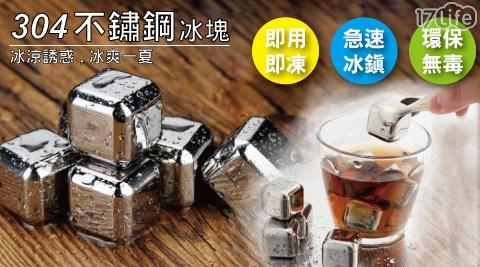 頂級304不鏽鋼環保冰塊/環保冰塊/冰塊/不鏽鋼/304