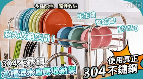 【家適帝】304不銹鋼瀝水廚房收納架/收納架/廚房/家適帝/304/瀝水架