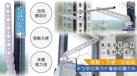 【家適帝】新專利款超耐重窗框摺疊曬衣架(每組贈一根不鏽鋼曬衣桿)
