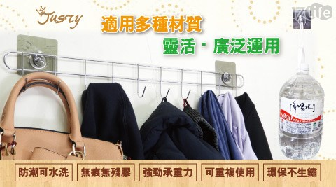 JUSTY/304/不鏽鋼/台灣設計/升級版/免釘/免鑽/N次/無痕貼/螺絲貼