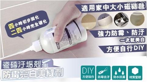 瓷磚汙垢剋星/防霉亮白美縫劑/防霉/磁磚