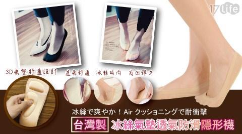 台灣製冰絲氣墊透氣防滑隱形襪
