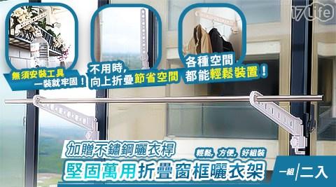 家適帝/新專利/專利/超耐重/耐重/窗框摺疊曬衣架/窗框/曬衣架/衣架/不銹鋼/曬衣桿