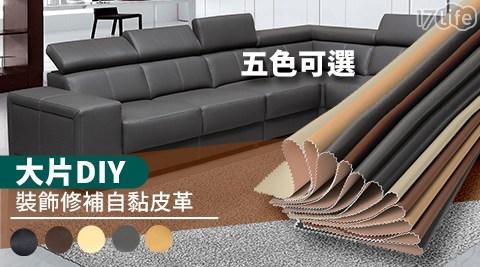 DIY/修補貼/皮革/沙發/修補/補沙發