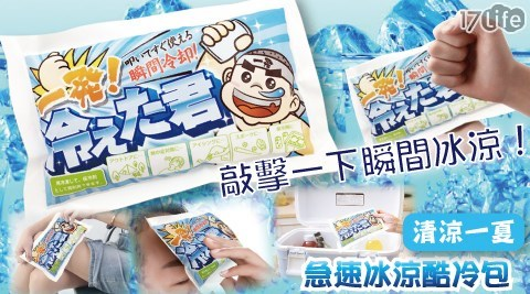 SGS認證/急速冰涼酷冷冰爆包/冰爆包/急速冷