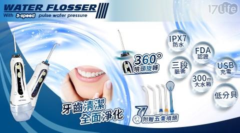 【家適帝】3段脈衝便攜充電沖牙機/沖牙機/充電/家適帝/3段/沖牙/洗牙機/洗牙