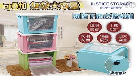 【JUSTICE  HOME】日系超強大下開式收納箱100L