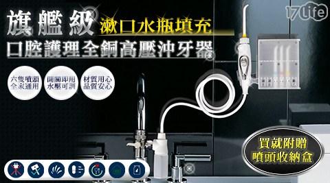 可填充漱口水-牙齒保健全銅高壓沖牙機/家適帝/沖牙機/全銅/漱口水/牙齒保健