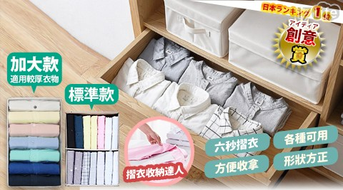 3D立式快速摺衣收納板/收納/收納板/摺衣服