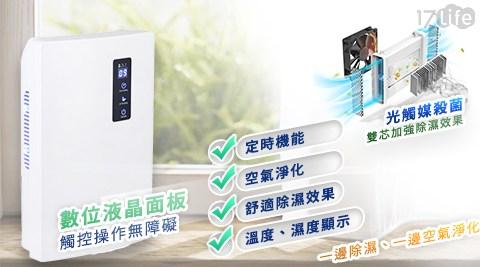 家適帝/光觸媒空氣清淨除濕機/空氣清淨除濕機/除濕機/清淨機