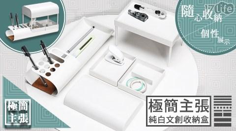 【家適帝】極簡主張- 文創多功能文具收納盒  (筆架)