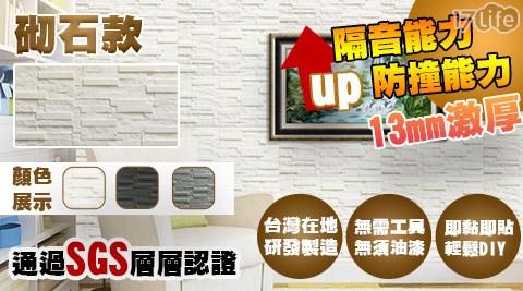 【家適帝】台灣製- 3D砌石款- 超逼真隔音防撞泡棉壁貼