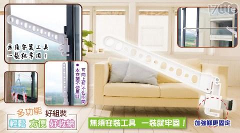 【家適帝】新型堅固萬用折疊窗框曬衣架