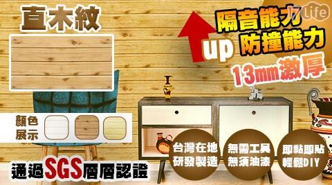 【家適帝】台灣製 3D木紋- 加厚超逼真防撞隔音泡棉壁貼