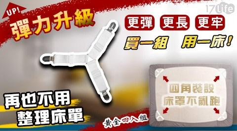 家適帝/彈力升級-床單可調節彈力固定夾/固定夾/彈力夾/床單/床單夾