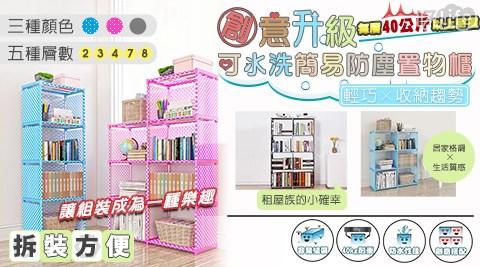 家適帝/可水洗簡易防塵置物櫃/置物櫃/可水洗/防塵