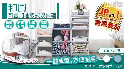 家適帝日式可疊加抽取式收納箱