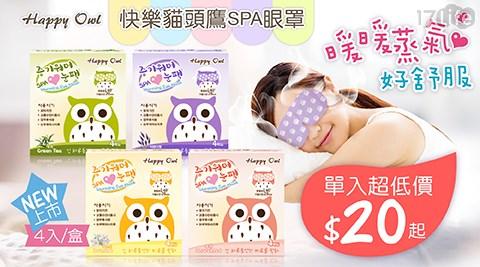 【Happy Owl】快樂貓頭鷹SPA眼罩(4入/盒)-無香/綠茶/薰