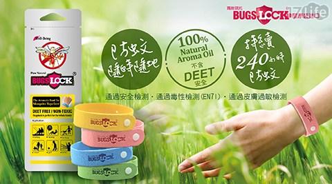 韓國/瑪斯琪托/防蚊手環/防蚊/手環