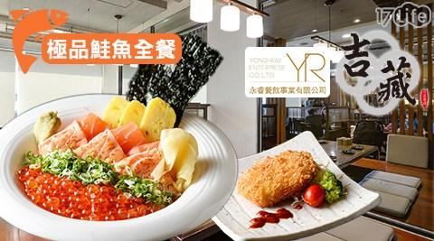 吉藏/日本/料理/日本料理/丼飯/鮭魚卵