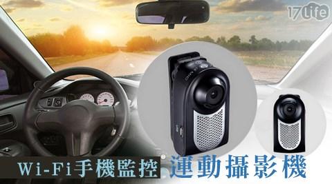 Q2 /WIFI/手機監控運動攝影機  /可當汽車/自行車行車紀錄器 / 鏡頭升級/ 二代APP更穩定