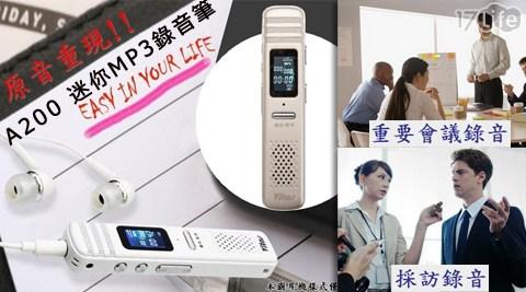 VITAS/A200 /迷你MP3錄音筆/16G