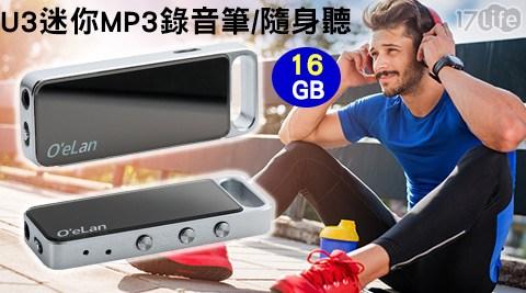 U3迷你MP3錄音筆(16GB)