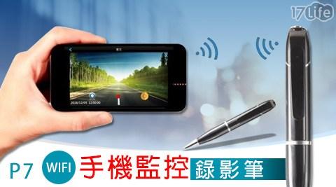 P7/ WIFI/手機監控錄影筆/插卡式/ 1080 /手機APP /攝影/ 密錄