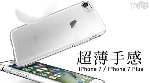SHINE-iPhone7/iPhone7 plus透明TPU軟殼手機殼