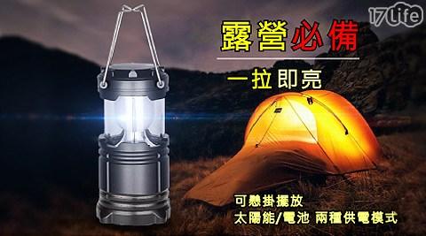 LED/太陽能/露營燈/LED露營燈/太陽能露營燈/伸縮露營燈/手提露營燈