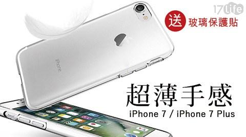 SHINE-iPhone7/7 plus 透明TPU軟殼手機殼+贈玻璃保護貼