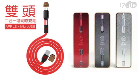 WK香港潮牌/2合1系列/ Lightning/Mirco-USB/充電傳輸線