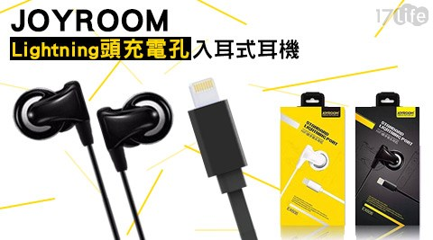 JOYROOM/ Lightning頭/ 充電孔/入耳式 /耳機