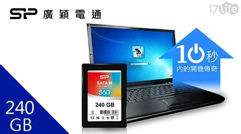 只要2,390元(含運)即可享有【廣穎】原價4,190元Silicon Power 2.5吋 S60 240GB(福利品)-1入只要2,390元(含運)即可享有【廣穎】原價4,190元Silicon Power 2.5吋 S60 240GB(福利品)-1入,購買即享3年保固!
