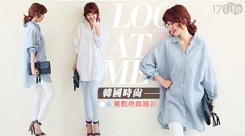韓國時尚寬鬆棉麻襯衫