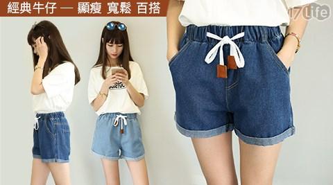 牛仔短褲/牛仔褲/短褲/褲子/春裝