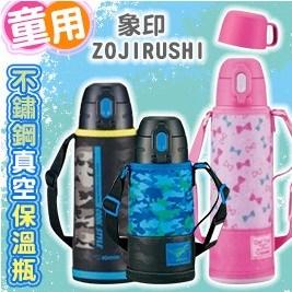 【象印ZOJIRUSHI】童用不鏽鋼真空保溫瓶SP-JA型