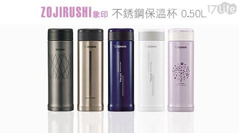 象印/ZOJIRUSHI/不銹鋼/保溫杯/0.5L/保溫瓶