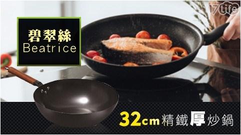碧翠絲/Beatrice/32cm精鐵厚炒鍋/炒鍋/鍋子/鍋具/廚具