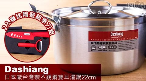 平均每個最低只要350元起(含運)即可購得【Dashiang】日本廠台灣製不銹鋼雙耳湯鍋(22cm)1個/2個,購買2個方案即加贈【Leyshien】陶瓷蔬果刀組1組!