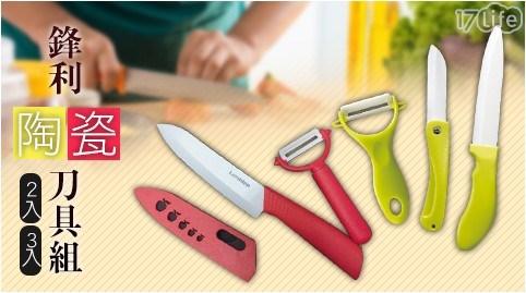 鋒利陶瓷刀具組/陶瓷刀/刀組/刀具組/刀