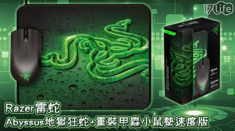 只要980元(含運)即可享有【Razer 雷蛇】原價1,290元Abyssus地獄狂蛇+重裝甲蟲小鼠墊速度版只要980元(含運)即可享有【Razer 雷蛇】原價1,290元Abyssus地獄狂蛇+重裝甲蟲小鼠墊速度版一組。