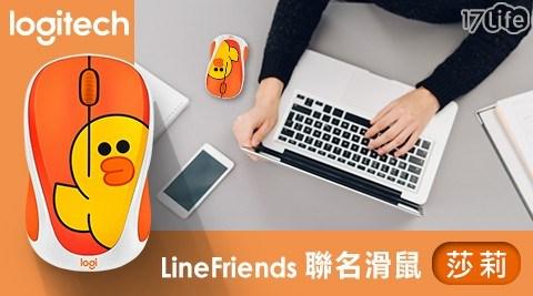 羅技/滑鼠/Logitech/聯名款/熊大/Line/LineFriends/莎莉/聯名滑鼠