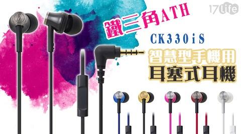 鐵三角/ATH-CK330iS/ 智慧型手機用/耳塞式耳機