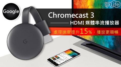 google/chrome/chromecast/電視盒/電視棒/HDMI/2019/AppleTV/投影機