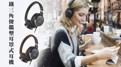 鐵三角/ ATH-SR5 /便攜型/耳罩式耳機