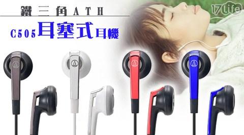 只要560元(含運)即可購得原價1060元鐵三角ATH-C505耳塞式耳機1入,顏色:黑色/白色/紅色/藍色,享1年保固。