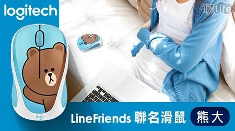 羅技/滑鼠/Logitech/聯名款/熊大/Line/LineFriends/聯名滑鼠